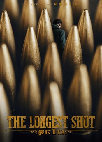 《最长一枪》戛纳三海报连发 王志文诠释孤独杀手