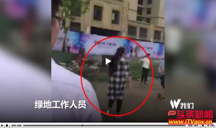 武汉女记者游玉婷采访绿地汉口中心业主维权时被抢手机打耳光