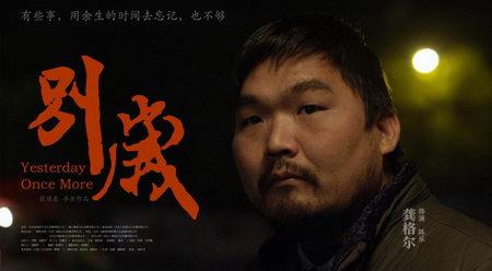 电影《别岁》入围澳门国际电影节主竞赛单元